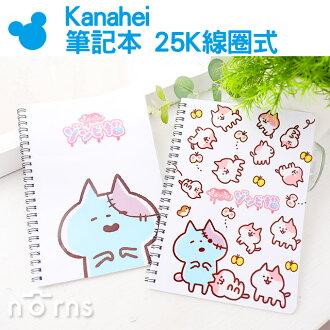 NORNS【Kanahei筆記本 25K線圈式】正版授權 卡娜赫拉的小動物 兔兔P助 可愛 文具 記事本
