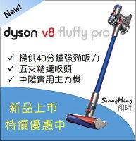 戴森Dyson到限時超級下殺!!! [恆隆行公司貨] 新品上市 dyson V8 Fluffy pro SV10 手持無線吸塵器 中階主力 實用首選