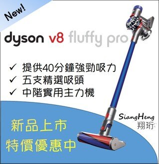 下殺83折!!! [恆隆行公司貨] 新品上市 dyson V8 Fluffy pro SV10 手持無線吸塵器 中階主力 實用首選