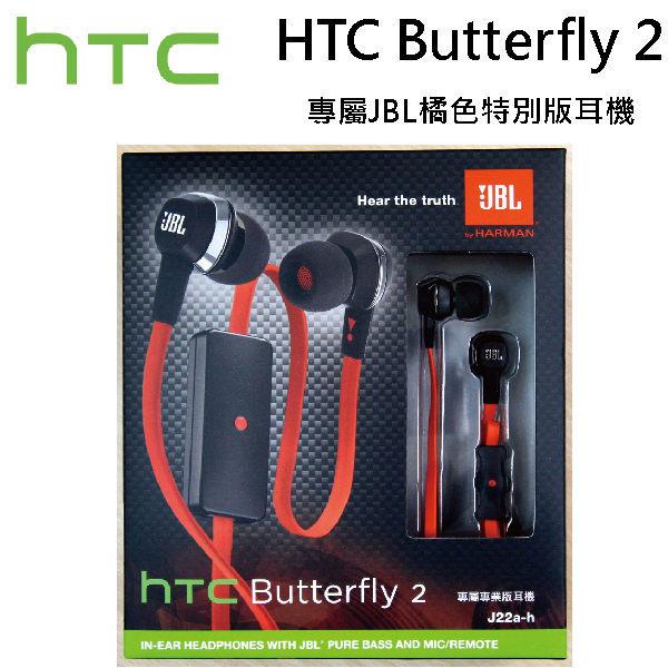 HTC Butterfly 2 專屬的特別版橘色 JBL 《高傳真入耳式耳機》