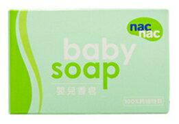 nac nac 嬰兒香皂 1入