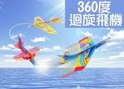 【省錢博士】DIY動手做 / 親子同樂 / 360度迴旋飛機