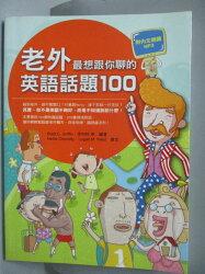 【書寶二手書T1/語言學習_PFS】老外最想跟你聊的英語話題100_Brett C_附光碟