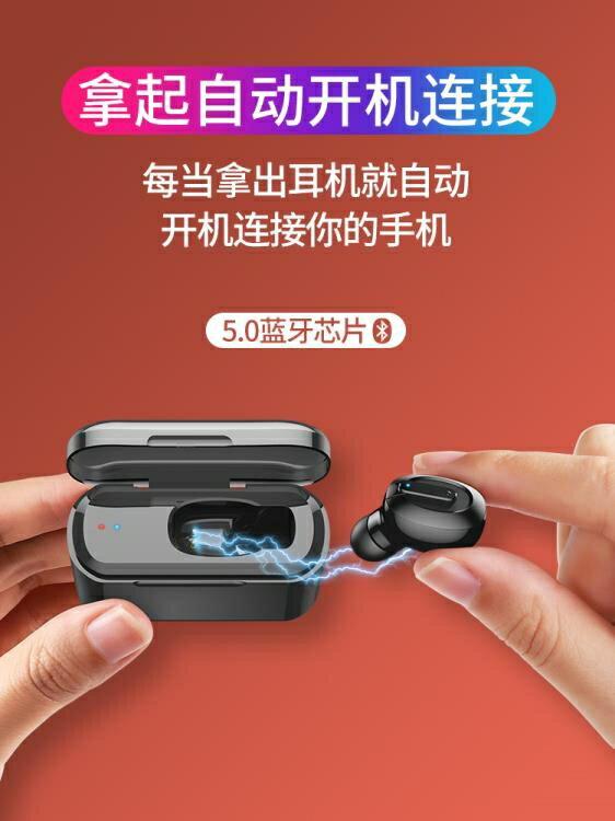 無線藍牙耳機單耳迷你隱形入耳式運動小型雙耳續航適用華為蘋果手機安卓通用