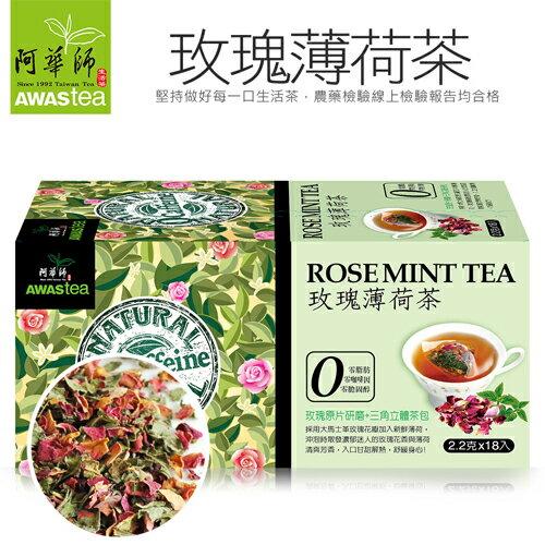 ★衛立兒生活館★阿華師茶業 零咖啡因-玫瑰薄荷茶(18入/盒)