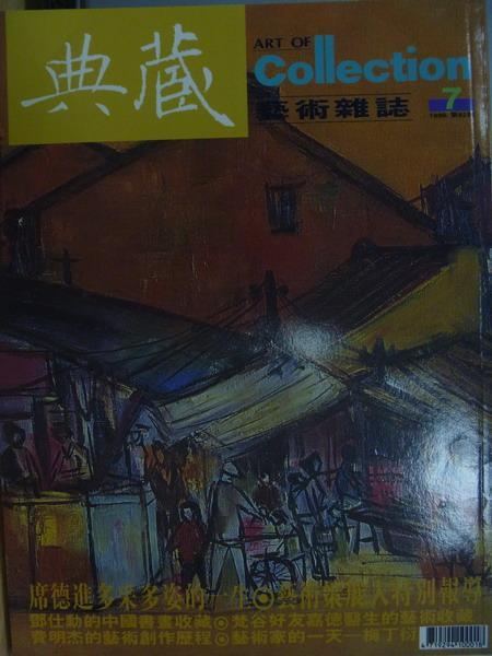 【書寶二手書T9/雜誌期刊_YHR】典藏藝術_82期_席德進多采多姿的一生等