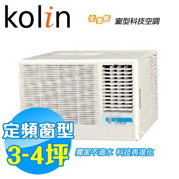 Kolin歌林 3-4坪 窗型冷氣 標準型 KD-23206 (含基本安裝+舊機回收)不滴水系列