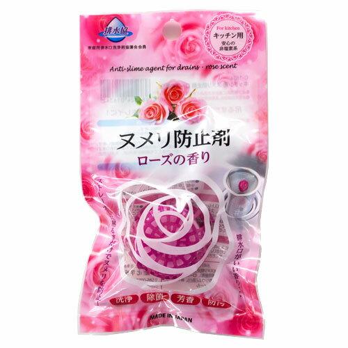 晨光進口生活用品:【晨光】日本製不動化學排水口清潔球玫瑰香(016342)【現貨】