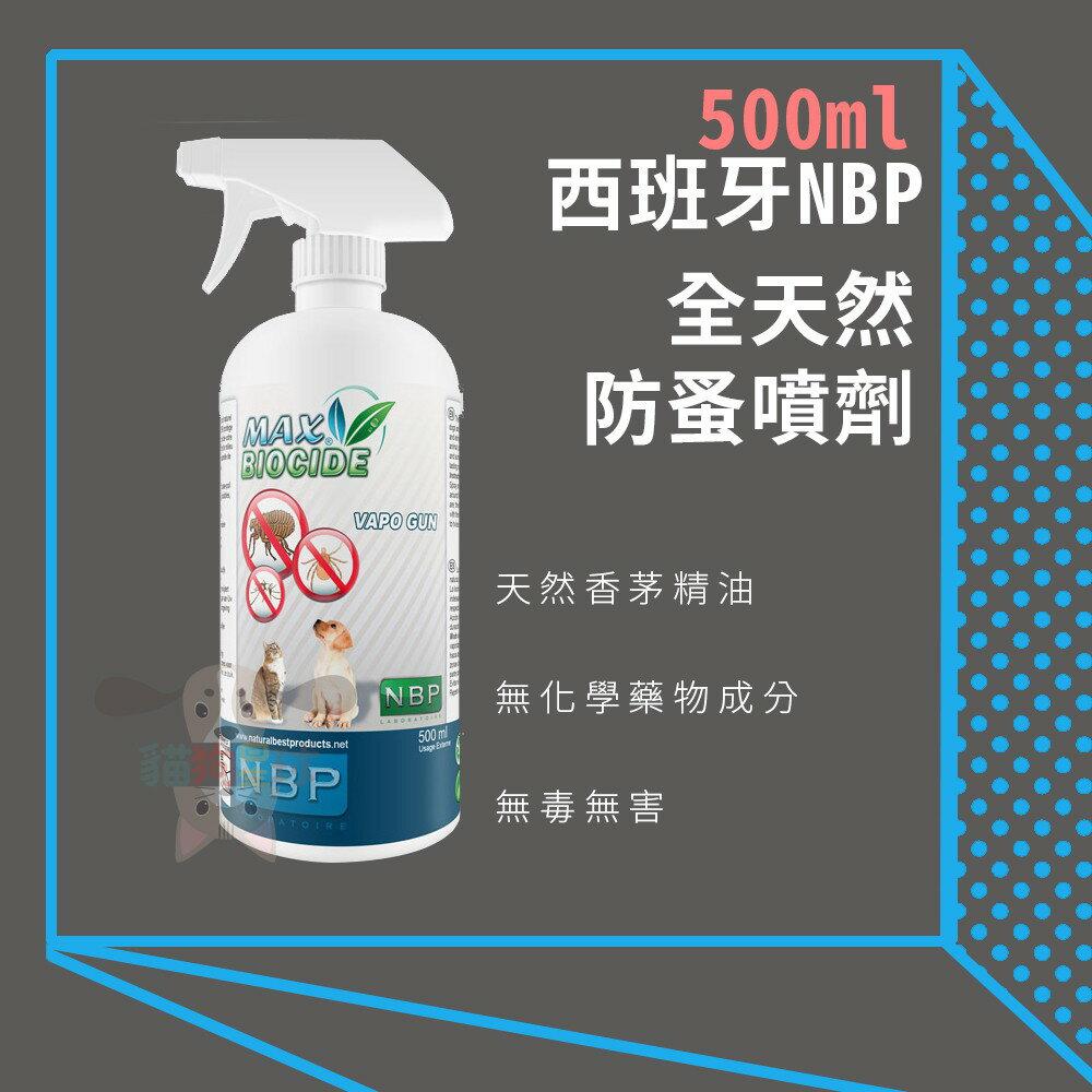 西班牙NBP全天然防蚤噴劑 (犬貓可用) 500ml