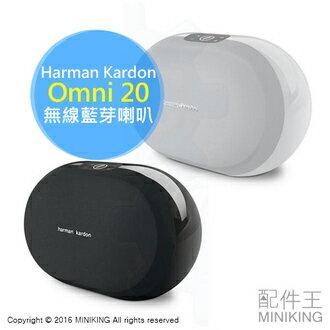 ~ 王~活動7折 黑一年保 附中說 Harman kardon Omni 20 無線藍牙喇