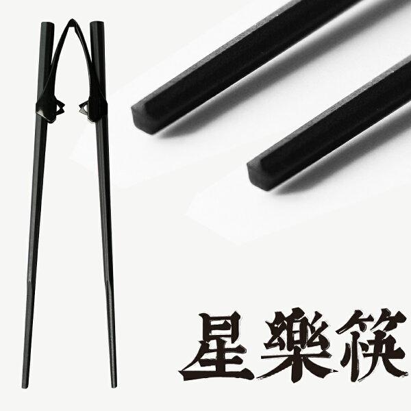 【樂活動】星樂筷.日本原裝進口.手握式筷夾.筷子