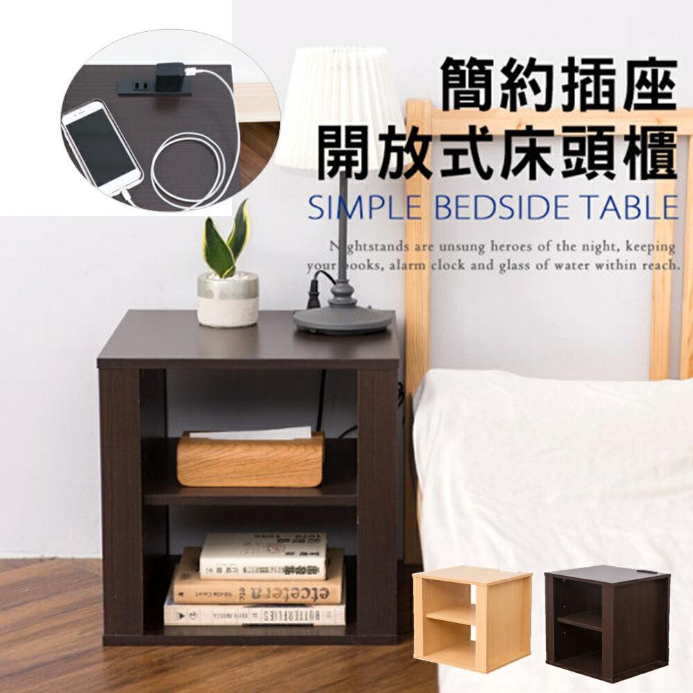 簡約時尚 插座式床邊櫃/床頭櫃/斗櫃 台灣製品 SUNSEA尚時 (2GFM050DB)