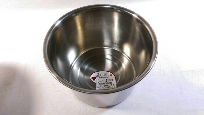 【八八八】e網購~【 台灣製造 3人份#304不銹鋼深型內鍋】 3人份深型內鍋 不鏽鋼深內鍋