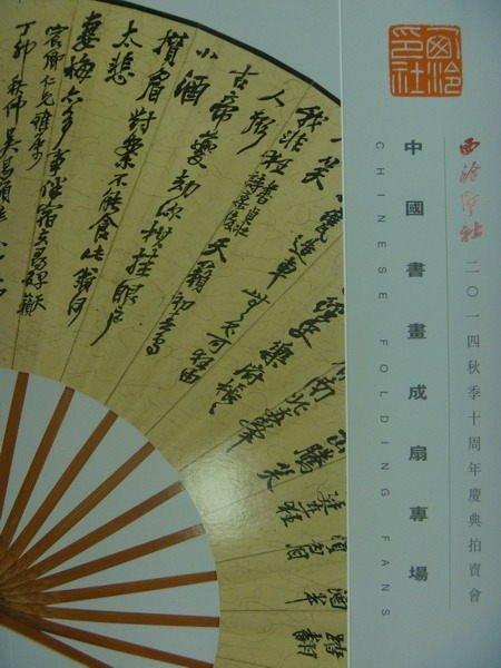 ~書寶 書T5/收藏_YCD~西泠印社2014 十 典_中國書畫成扇_2014.12.14