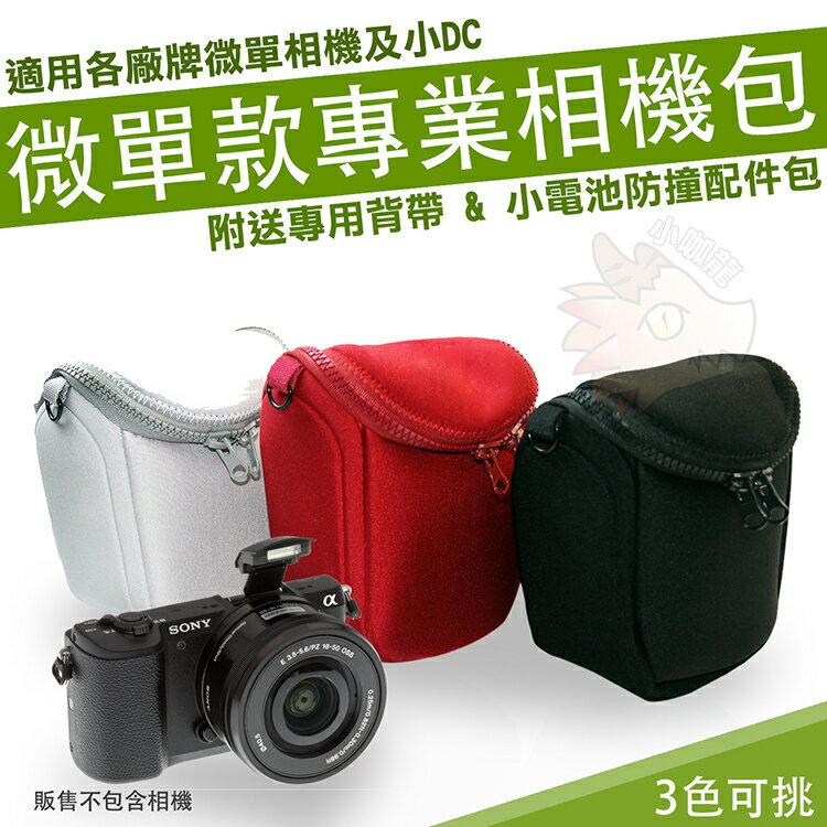 【小咖龍】 內膽包 相機包 皮套 相機背包 側背包 防護包 SONY NEX-3N 5T 5R 5C F3 A5100 A5000 A6000 A7R A6300
