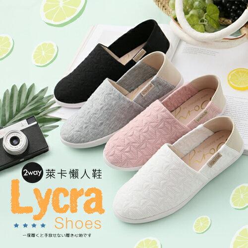 BONJOUR萊卡懶人鞋☆2Way防磨腳壓花布休閒鞋Lycra shoes【ZB0297】4色 0