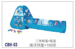 【兒童玩具】海洋三角+隧道帳篷