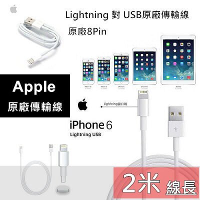【YUI】Apple 2米長 iPhone 6/6 Plus iPhone 6s iPhone 6s Plus 原廠傳輸線 數據傳輸線 Lightning 8PIN 充電線