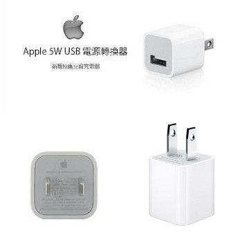 【YUI】Apple 5W/1A 原廠旅充 A1265/A1385 原廠USB旅充頭 iPhone 5s 5c 5 iPod iPad 原廠旅充