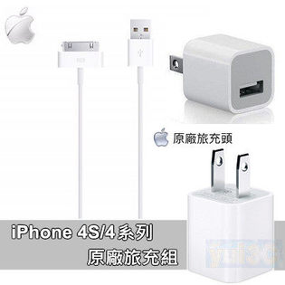 【YUI3C】AppleiPhone44s33GSiPadiPod12原廠旅充組A1265A1385原廠旅充頭+原廠傳輸線