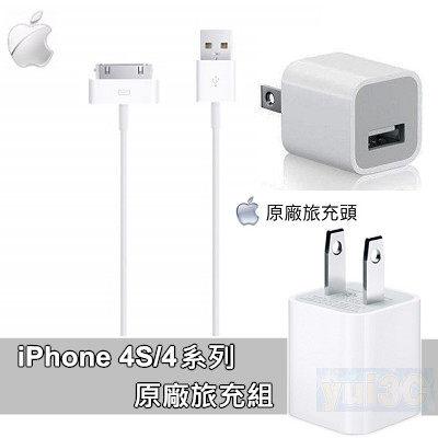 【YUI3C】Apple原廠旅充組A1265A1385原廠旅充頭+原廠傳輸線iPodMiniiPodPhotoiPhone4S原廠旅充組