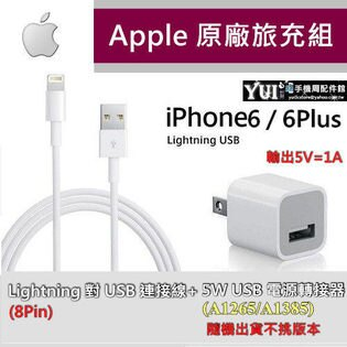 【YUI3C】AppleiPodnano7thiPhone65s5c5原廠旅充組A1265A1385原廠旅充頭+原廠傳輸線