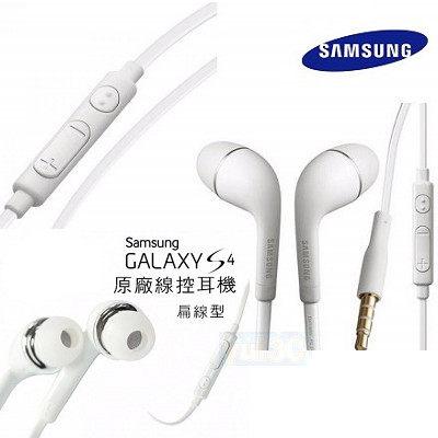 【YUI 3C】SAMSUNG (扁線型) 原廠耳機 i9150/MeGa 5.8 Galaxy S4/i9500 Galaxy S4 Zoom 原廠耳機 線控 / 立體聲 3.5mm
