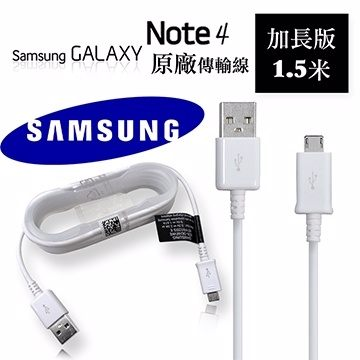 【YUI 3C】SAMSUNG Galaxy Note 4 原廠傳輸線 Galaxy J7/Galaxy Grand Neo/Galaxy Grand Prime 原廠傳輸/充電線 1.5米