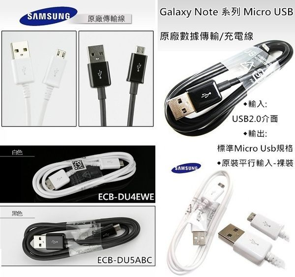 【YUI 3C】SAMSUNG i9150/MeGa 5.8 Galaxy S4/i9500 Galaxy S4 Zoom 原廠傳輸線 充電線 (Micro USB 2.0) 100cm白色