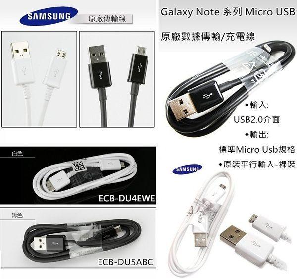 【YUI 3C】SAMSUNG Galaxy Note 4/N9100/N910U Note 2/N7100 A8 A7 A5 J 原廠傳輸線 充電線 (Micro USB 2.0) 100cm白色