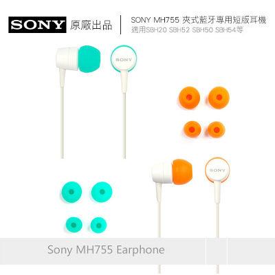 【YUI】SONY MH755 MH-755【短版】SONY 3.5mm MH755 原厂耳机,弯头短线,入耳式 可搭蓝芽耳机(裸装)