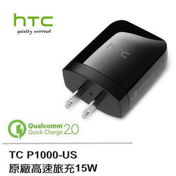 【YUI】HTC 原廠旅充 (TC P1000-US 15W/QC2.0) ONE E8 ONE mini 2 ONE M8 ONE M7 ONE M9 原廠旅充 TC P1000 US