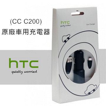 【YUI】HTC (CC C200) 原廠車用充電器 HERO-A6262 SMART/F3188 Tattoo/A3233 Titan/X310E 亞太S710d 原廠車充