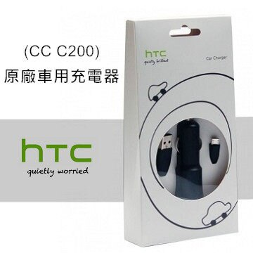 【YUI】HTC (CC C200) 原廠車用充電器 ONE XL/S720E ONE S/Z520E ONE SU/T528W 原廠車充 DC 5V==1A