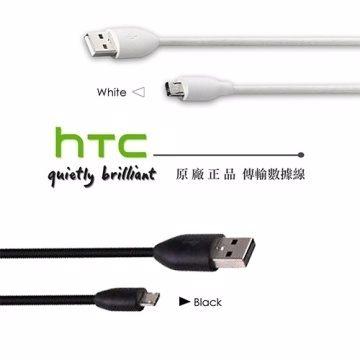 【YUI】HTC DC M410 原廠傳輸線 Desire VC/T328d Desire X/T328e/ Desire C/A320E 原廠傳輸線 Micro UBS 2.0