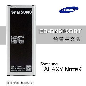 【台灣中文版】SAMSUNG Note4 Note 4 原廠電池 3220mAh EB-BN910BBT N910U/N9100 原廠電池 (裸裝)