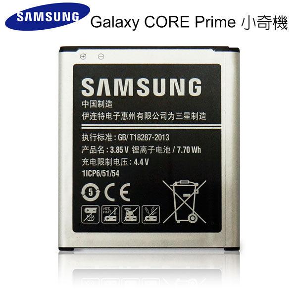【YUI】SAMSUNG CORE Prime G360 小奇機 原廠電池 Galaxy J2 J200Y 原廠電池 EB-BG360CBC 2000mAh