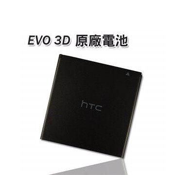 【YUI】HTC EVO 3D 原廠電池 Sensation XE-Z715E Sensation XL /X315E X515e 原廠電池 1730mAh htc BG86100