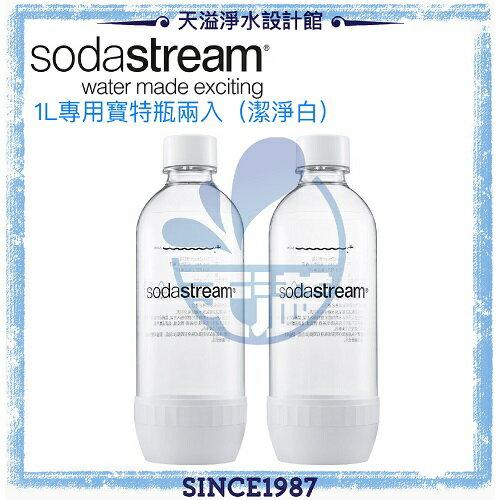 【領券折200】【英國Sodastream】氣泡水機 專用寶特瓶/水瓶1L【2入裝】﹝潔淨白】