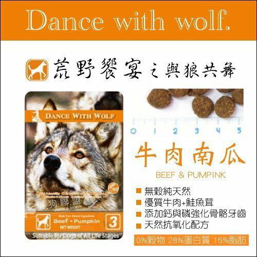 +貓狗樂園+ Dance With Wolf荒野饗宴之與狼共舞【無穀全犬。牛肉南瓜。5.5磅】880元 - 限時優惠好康折扣