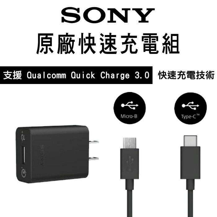 Sony UCH12W 原廠快速充電組/Micro USB/Type C/旅充頭+傳輸線/HTC 10/LG G5/Nexus 6P/華為 P9/P9 plus/Nokia N1/小米5/Smasung Note 7