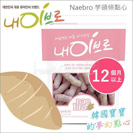 ?蟲寶寶?【韓國Naebro】非油炸/無添加物/有機糙米 寶寶的夢幻點心 - 芋頭條點心 12M+