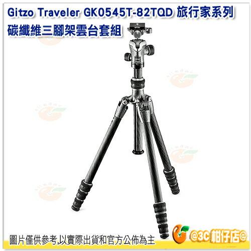 GitzoTravelerGK0545T-82TQD旅行家系列碳纖維三腳架雲台套組公司貨0號4節雲台腳架