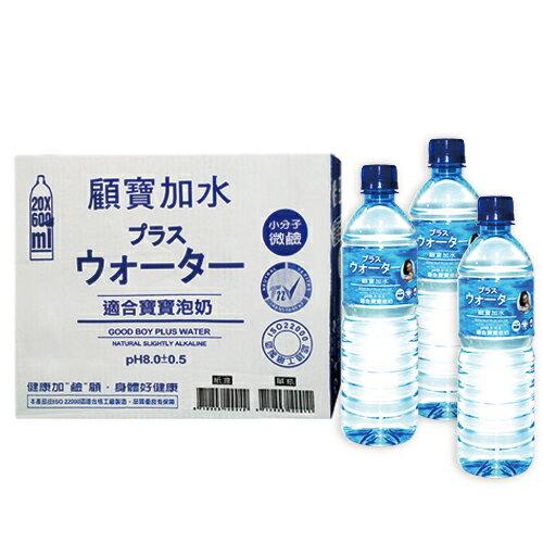 天然微鹼小分子活化水~顧寶加水600c.c.一箱20罐買3箱再送1箱喔!!★衛立兒生活館★
