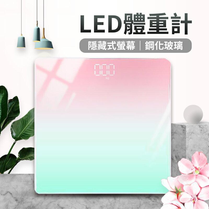 LED體重計 電池款 智能漸層電子秤 電子體重機