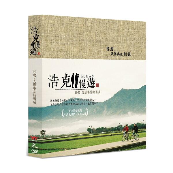 浩克慢遊第三季DVD(王浩一劉克襄)