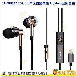 1MORE E1001L 三單元圈鐵耳機 Lightning 版 金色 入耳 耳塞式 線控 Apple iPhone iOS