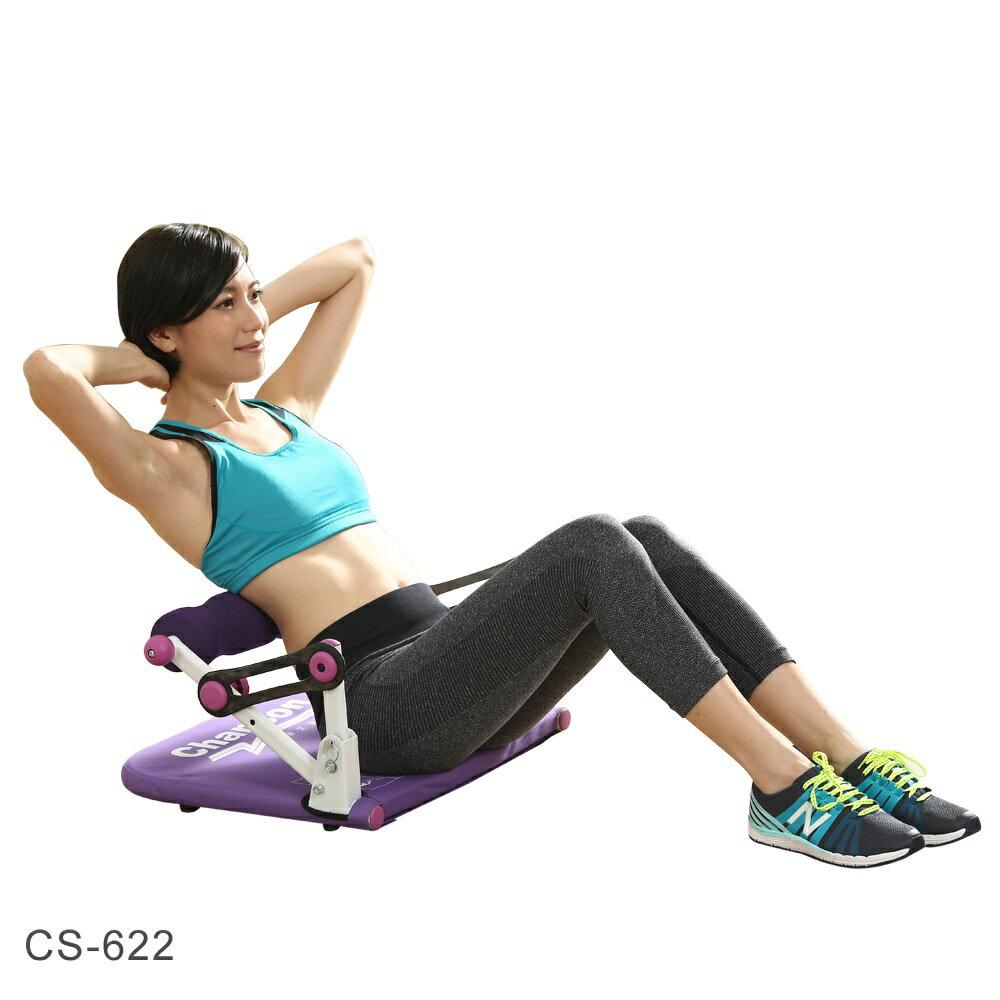 強生chanson-多功能纖臂踏步美腹健身器CS-622