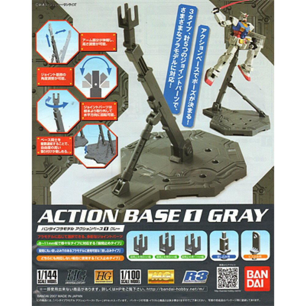 ◆時光殺手玩具館◆ 現貨 組裝模型 @盒損@ 模型 鋼彈模型 BANDAI 1/144 1/100 通用支架 腳架 支撐架 (灰)