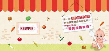 KEWPIE HA-21 隨行包-蔬果百匯雞隨行包((80g)